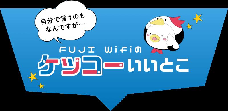 FUJI Wi-fiのケッコーいいとこ