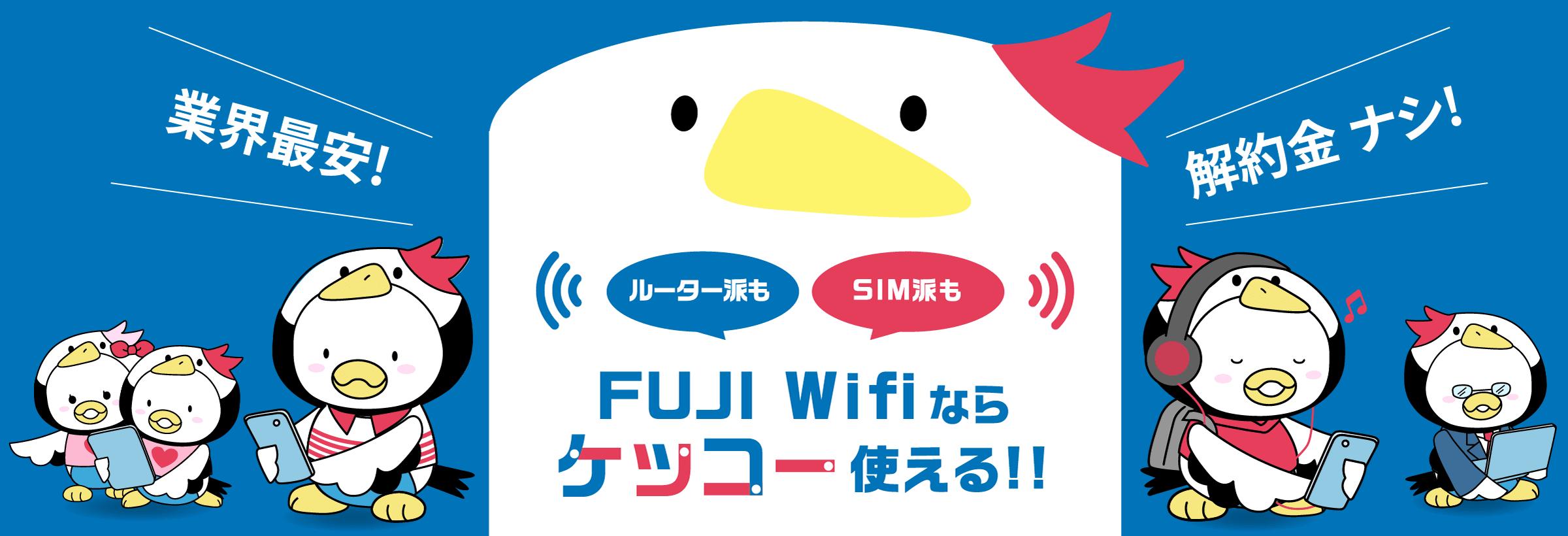 業界最安!違約金ナシ!ルーター派もSIM派もFUJI-Wifiならケッコー使える!