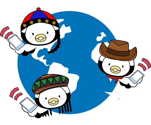 世界93ヶ国に対応使った日だけ加算される