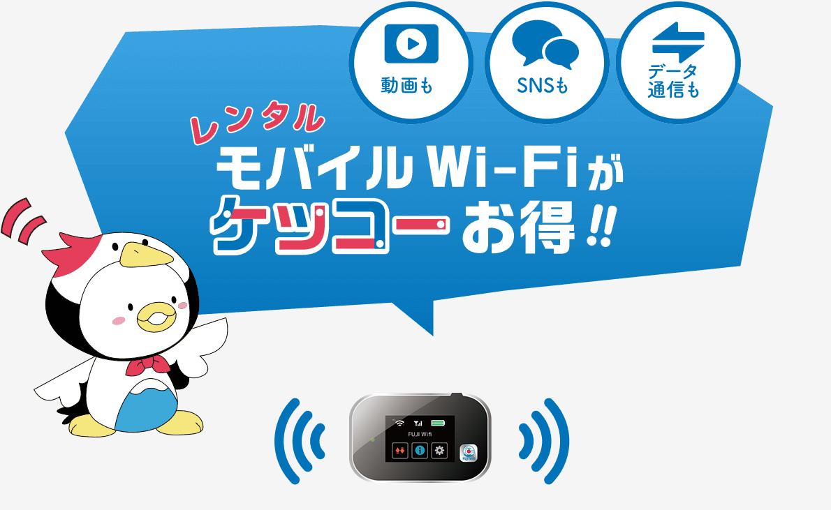レンタルモバイル Wi-fiが結構お得