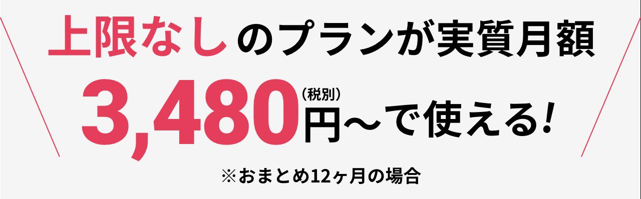 月々2500円~で25ギガ~