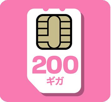 200GB