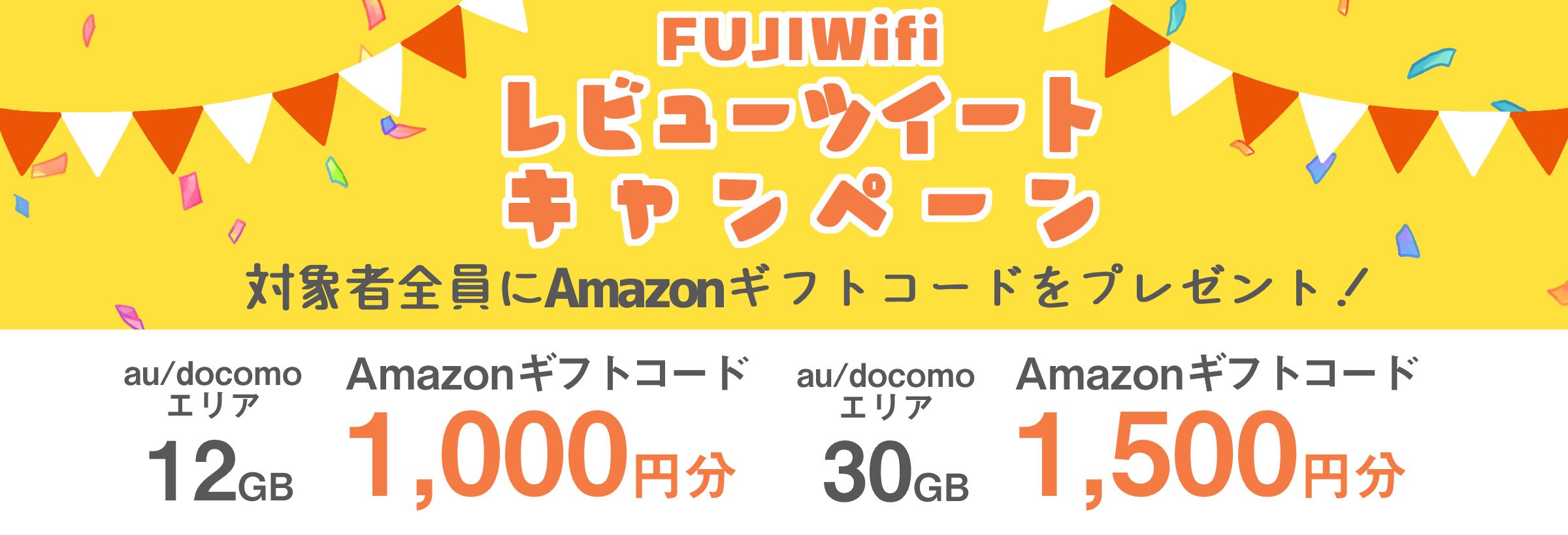 FUJI Wifi レビューツイートキャンペーン