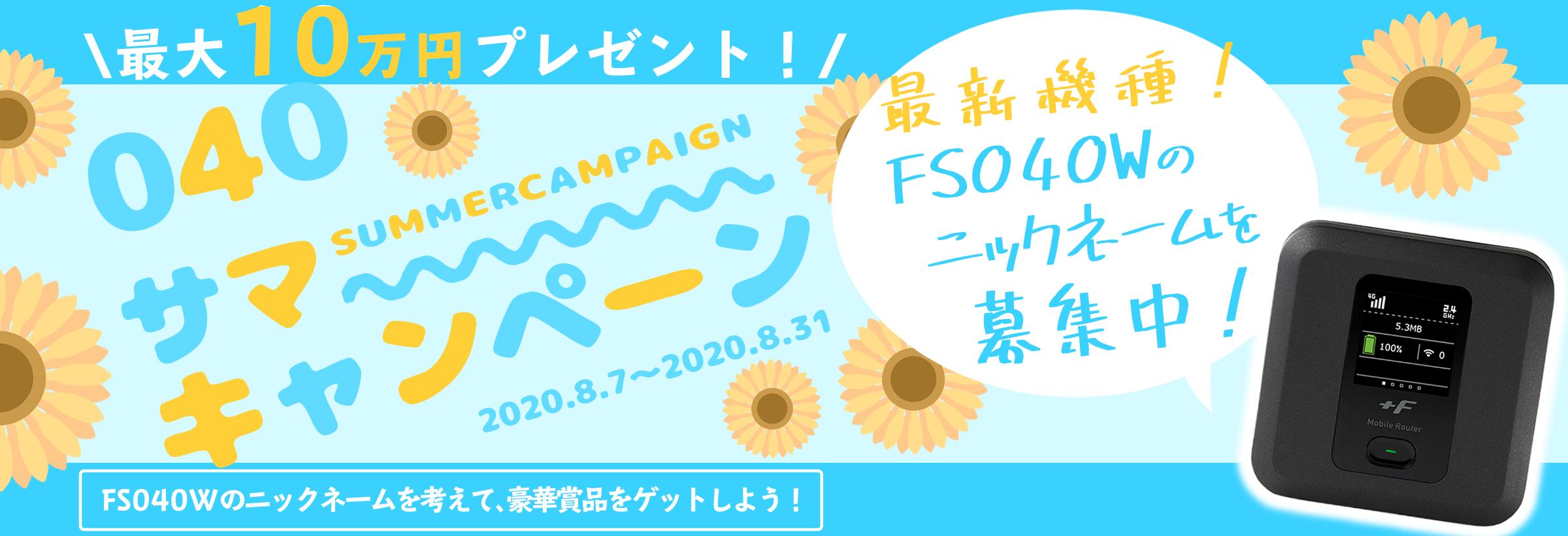 FS040名前募集キャンペーン
