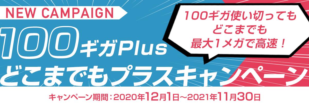 100ギガPlus どこまでもPlusキャンペーン
