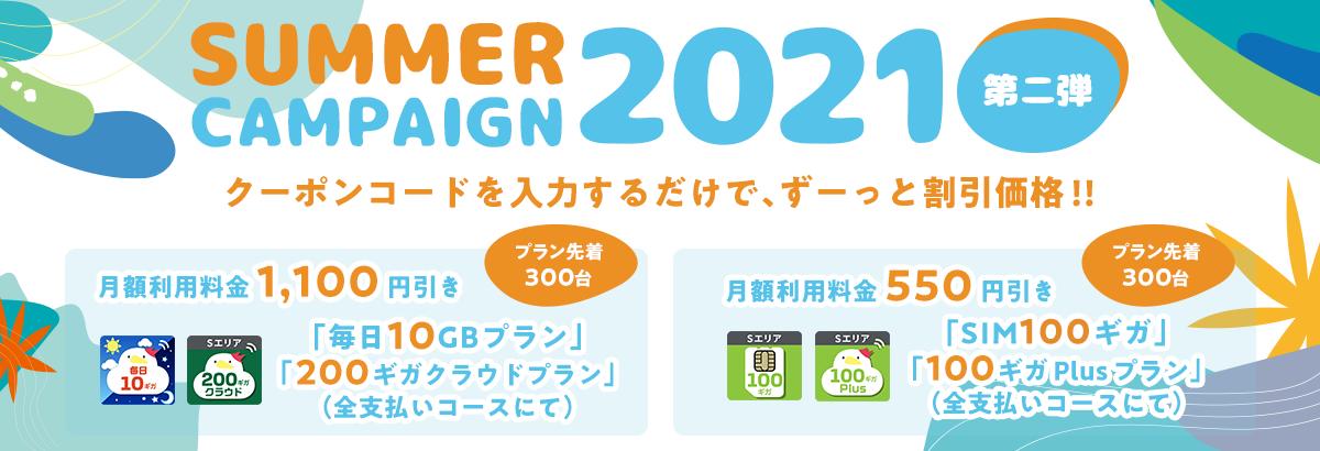 サマーキャンペーン2021 第二弾