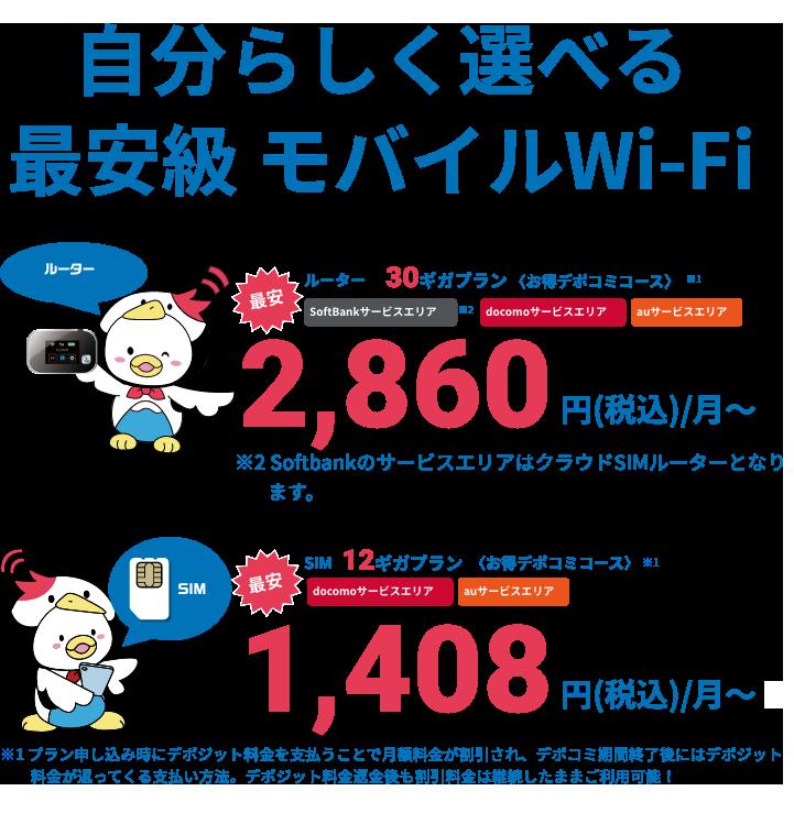 ⾃分らしく選べる 最安級 モバイルWi-Fi