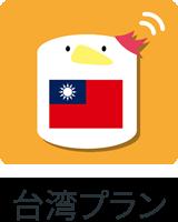台湾プラン