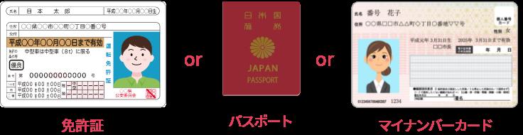 免許証orパスポートorマイナンバーカード